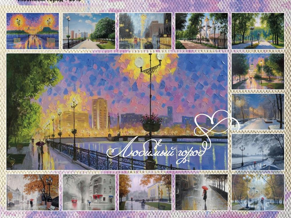 новую открытка люблю свой город девушек создавать красивые